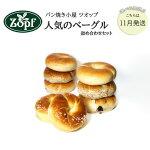 【ふるさと納税】【11月発送分】Zopf(ツオップ)人気のベーグル詰め合わせセット冷凍