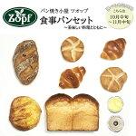 【ふるさと納税】【10月中旬~11月中旬】Zopf(ツオップ)セレクトパンセット詰め合わせ冷凍