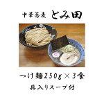 【ふるさと納税】中華蕎麦とみ田ご自宅つけ麺3食入りスープ冷凍有名店つけめん