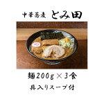 【ふるさと納税】中華蕎麦とみ田中華そば3食入りスープ冷凍有名店中華そば