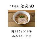 【ふるさと納税】中華蕎麦とみ田らぁ麺(醤油)3食入りスープ冷凍有名店中華そば