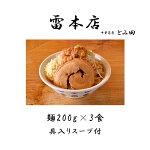 【ふるさと納税】雷本店雷そば3食入りスープ冷凍有名店ラーメン