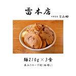 【ふるさと納税】雷本店雷そば豚増し3食入りスープ冷凍有名店ラーメン