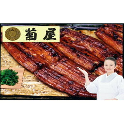 【ふるさと納税】日本料理 菊屋 国産鰻丼ペアお食事券 【お食事券・チケット】