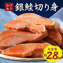 【ふるさと納税】【わけあり】B級銀鮭切り身(打ち身、不揃い、色飛び)大容量!約2.8kg【1214526】
