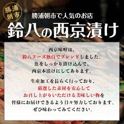 【ふるさと納税】西京漬け詰め合わせ(12パック)【1005681】 画像2
