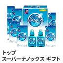 【ふるさと納税】トップスーパーナノックスギフト LSN-50V 【雑貨・日用品・美容・石鹸・石けん・衣料用液体洗剤・洗剤】 お届け:大変ご好評につき、配送にお時間をいただきます。