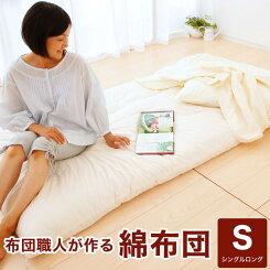 【ふるさと納税】No.059布団職人が作る綿布団シングルロングサイズ(セレクト敷き布団)