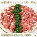 【ふるさと納税】綱島養豚場[林SPF]豚肩ロース 生姜焼き&しゃぶしゃぶ用900g