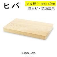 【ふるさと納税】☆青森ヒバのまな板(中)40cm