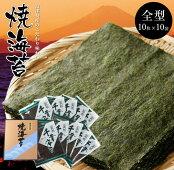 【ふるさと納税】◇下洲漁協焼海苔10枚×10袋
