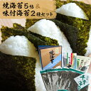 【ふるさと納税】下洲漁協 焼海苔5帖&味付海苔2種セット 焼...