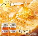【ふるさと納税】◇【自然のまま】富津産ハチミツ食べ比べ500...