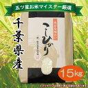 【ふるさと納税】◇平成30年 千葉県産「コシヒカリ」15kg...