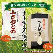 【ふるさと納税】☆30年千葉県産「ふさおとめ&コシヒカリ」食べ比べ(精米)