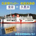 【ふるさと納税】◇東京湾フェリー 乗船回数券(11枚綴)...