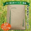 【ふるさと納税】◇平成30年 千葉県産「コシヒカリ」25kg...