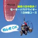 【ふるさと納税】◇絶景の空中散歩!モーターパラグライダー1日...