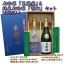 【ふるさと納税】◇大吟醸「東魁盛」&純米大吟醸「紫紺」セット...