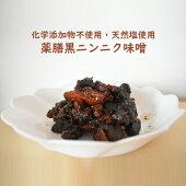 【ふるさと納税】無添加天然塩使用手作り「薬膳黒ニンニク味噌」