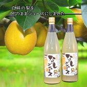 【ふるさと納税】なしジュース2本セット720ml白井の梨果汁100%ストレートジュースギフト贈り物