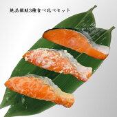 【ふるさと納税】銀鮭3種食べ比べセット甘塩西京漬け粕漬け西京焼き焼き魚切り身