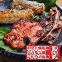 【ふるさと納税】地魚の塩麹3種 5651-0627