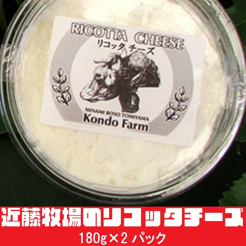 【ふるさと納税】近藤牧場のリコッタチーズ180g×2パック5651-0644