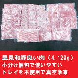 【ふるさと納税】里見和豚良い肉(4,129g) 5651-0405【最長3カ月ほどお待ちいただく可能性がございます】