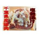 5651-0498【ふるさと納税】千葉県産豚肉の塩麹漬け...