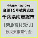 【ふるさと納税】【令和元年 台風15号災害支援緊急寄附受付】南房総市災害応援寄附金(返礼品はありませ