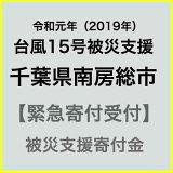 【ふるさと納税】【令和元年 台風15号災害支援緊急寄附受付】南房総市災害応援寄附金(返礼品はありません)
