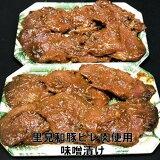 【ふるさと納税】 豚肉 里見和豚ヒレ肉味噌漬480gUP 5651-0658