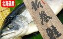 5651-0495【ふるさと納税】新巻鮭1本(2kg前後・北...