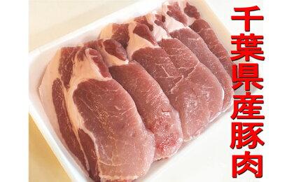 千葉県産豚肉のロース6枚