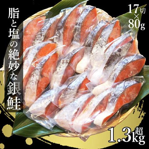 【ふるさと納税】 鮭 切り身 冷凍 1kg超 1360g 真空パック 個包装 送料無料 さけ サケ
