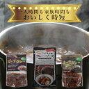 【ふるさと納税】 カレー レトルト 詰め合わせ 4kg超 ビ