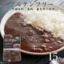 【ふるさと納税】 カレー レトルト 送料無料 ビーフ 15袋