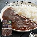 【ふるさと納税】 カレー レトルト 送料無料 ビーフ 7食