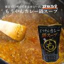 【ふるさと納税】 鍋 スープ カレー 送料無料 10袋 もうやんカレー