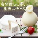 【ふるさと納税】 チーズ 詰め合わせ よじゅえもん 送料無料...