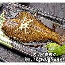 カレイの煮つけ(1尾まるごと70g×24パック)