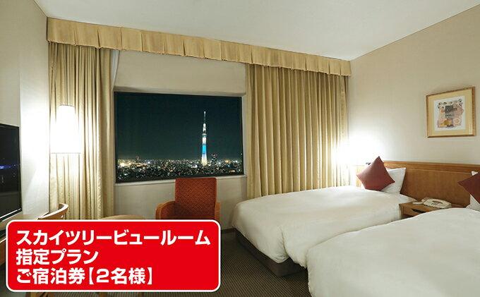【ふるさと納税】第一ホテル両国 スカイツリービ...の紹介画像2