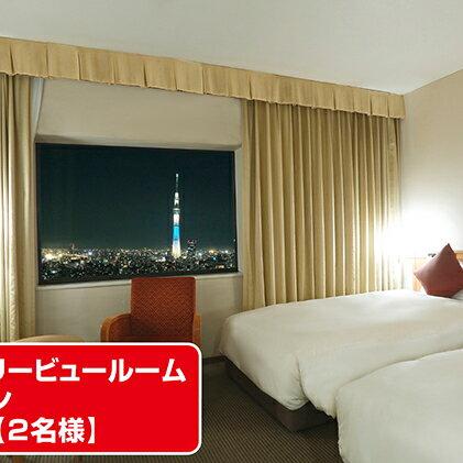 【ふるさと納税】第一ホテル両国 スカイツリービュ...の商品画像