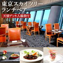 【ふるさと納税】東京スカイツリーSky Restauran6...