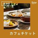 【ふるさと納税】渋谷区内で使えるカフェチケット (eギフト:商品券)