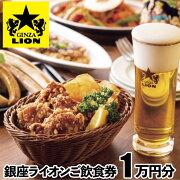 【ふるさと納税】銀座ライオンチェーンで使える飲食券【10,000円分】