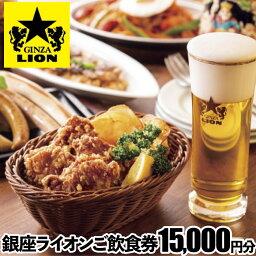 【ふるさと納税】銀座ライオンチェーンで使える飲食券【15,000円分】