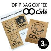 【ふるさと納税】コーヒーコーヒー豆オリジナルブレンドイージーコーヒーパックセットWOODBERRYCOFFEEROASTERS厳選豆渋谷3種類30個送料無料