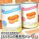 【ふるさと納税】【府中市産米粉使用】災害備蓄用缶詰パン「ふふ
